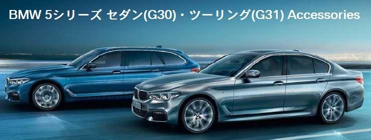 BMW NEW 5 Series セダン・ツーリング アクセサリー(G30/G31)