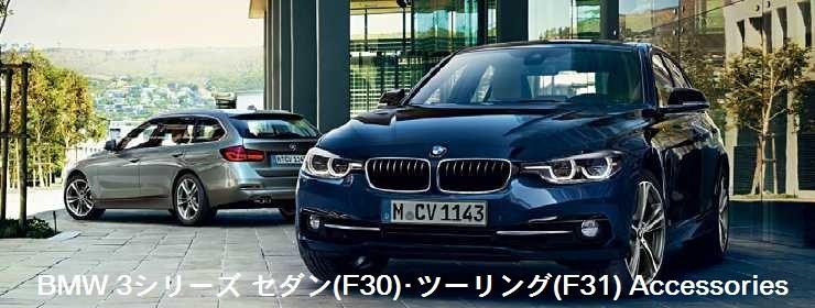 BMW 3 Series セダン・ツーリング アクセサリー(F30/F31)