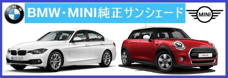 BMW・MINI純正サンシ  ェード