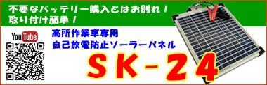 高所作業車専用ソーラーパネルSK-24