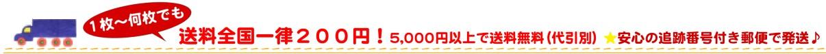 ●1枚〜何枚でも 送料全国一律200円 5000円以上で送料無料(代引別) ☆安心の追跡番号付き郵便でお送りします。