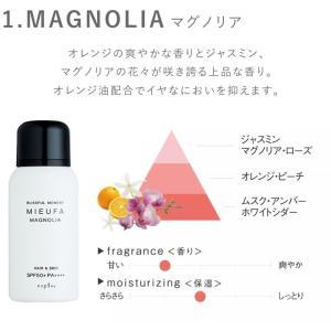 日焼け止め MIEUFA ミーファ マグノリア クリア オリエンタルジャスミン シーソルト テンダーリリィ シェリーサボン SPF50+ PA++++ 紫外線|apishmono|07