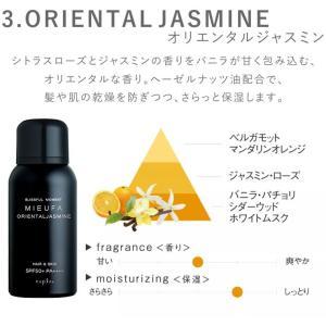 日焼け止め MIEUFA ミーファ マグノリア クリア オリエンタルジャスミン シーソルト テンダーリリィ シェリーサボン SPF50+ PA++++ 紫外線|apishmono|09