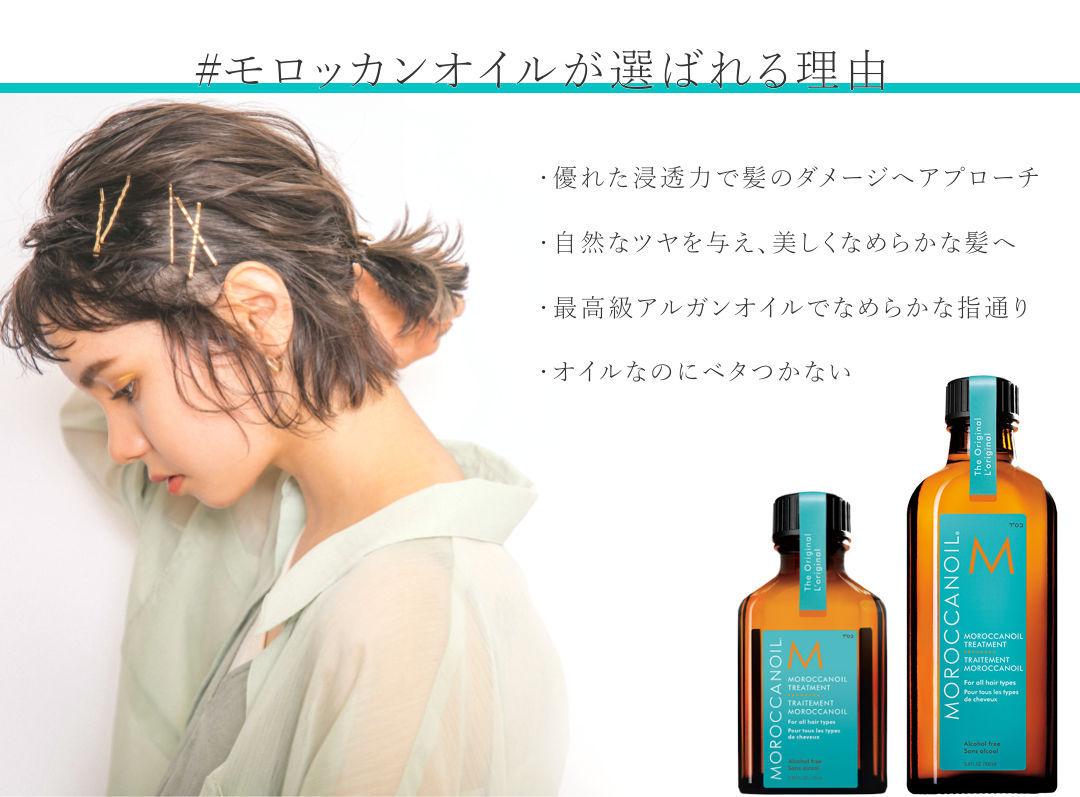 モロッカンオイルが選ばれる理由・優れた浸透力で髪のダメージへアプローチ・自然なツヤを与え、美しくなめらかな髪へ・最高級アルガンオイルでなめらかな指通り・オイルなのにベタつかない