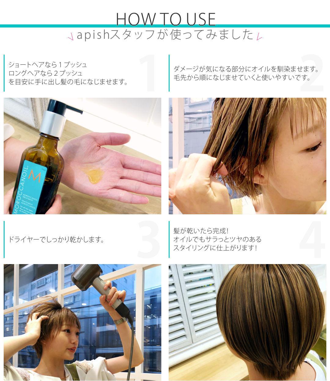 HOW TO USEショートヘアなら1プッシュロングヘアなら2プッシュを目安に手に出し髪の毛になじませます。ダメージが気になる部分にオイルを馴染ませます。毛先から順になじませていくと使いやすいです。ドライヤーでしっかり乾かします。髪が乾いたら完成!オイルでもサラっとツヤのあるスタイリングに仕上がります!