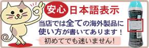 安心の日本語表示ラベル付き