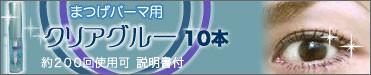クリアグルー10本