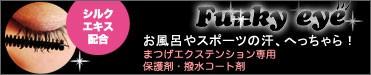 ファンキーアイ エクステ/マスカラコーティング