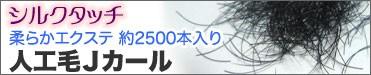エクステ約2500本入り人口毛Jカール