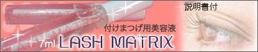 育毛美容液Lash Matrix 7ml