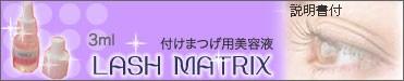 育毛美容液Lash Matrix 3ml