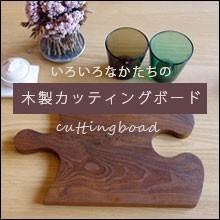 アポア,木製ウッド,カッティングプレート