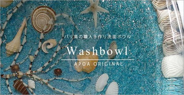 洗面ボウル,オリジナル,貝殻,海の中