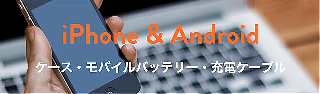 iphone goods