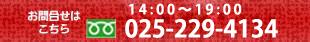 お問合せは025-229-4134