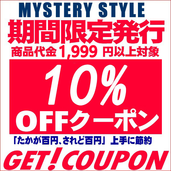 MYSTERY STYLEにてお使いいただける10%クーポンです。1回で1,999円以上のお買い物をした場合にご利用いただけます。