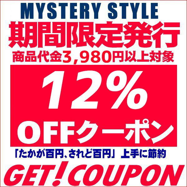 MYSTERY STYLEにてお使いいただける10%クーポンです。1回で3,980円以上のお買い物をした場合にご利用いただけます。