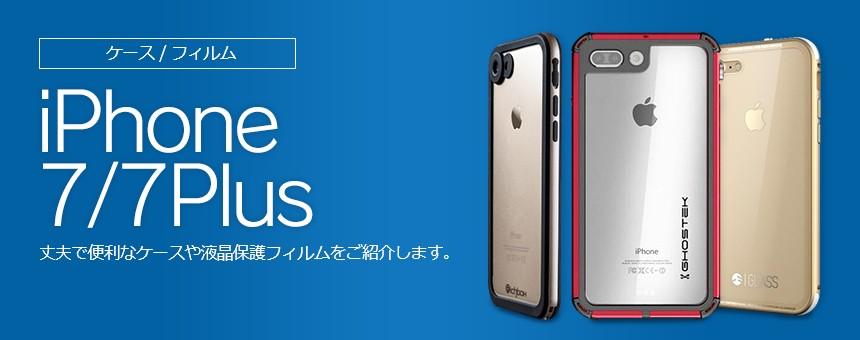 iPhone7 & iPhone7 Plus アクセサリ特集