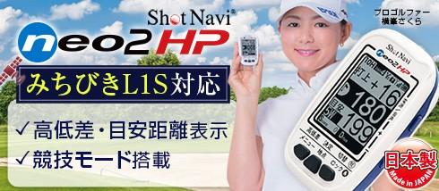 ShotNavi neo2 HP