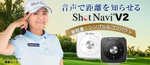 ShotNavi V2
