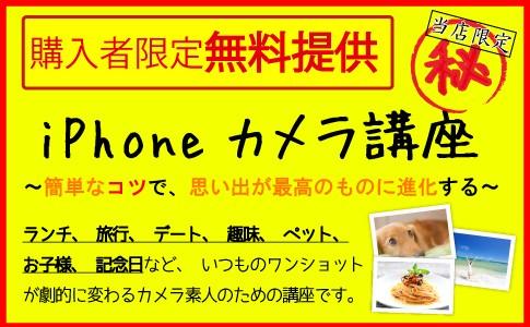 iPhoneカメラ講座(無料)