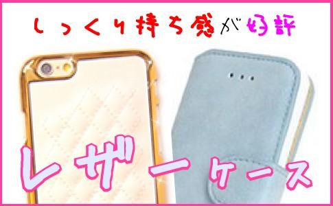 iPhoneケース・レザータイプ