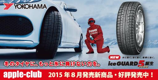 激安タイヤショップ アップルクラブ iceGUARD5 アイスガード 5 プラス ice GUARD5 ヨコハマ