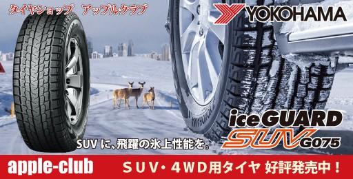 激安タイヤショップ アップルクラブ iceGUARD SUV アイスガード エスユーブイ ice GUARD5 SUV ヨコハマ