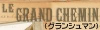le grand chemin(グランシュマ