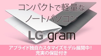 LG gram アプライドカスタマイズモデル展開中