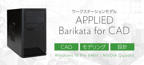 BariKata for CAD