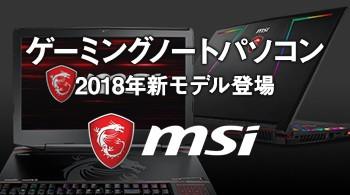 アプライド MSI ゲーミング
