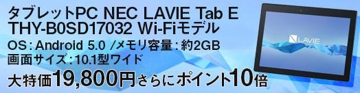 THY-B0SD17032 NEC LAVIE Tab E