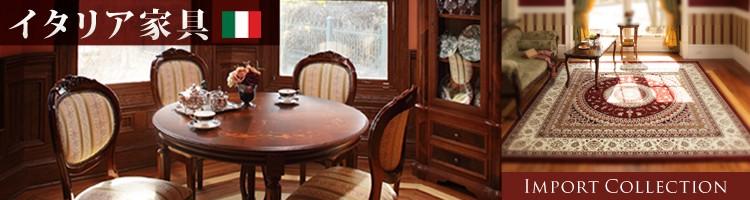 イタリア家具特集