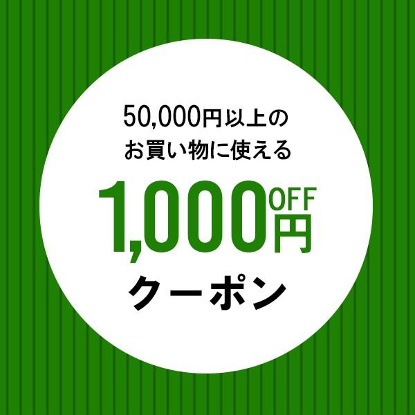 店内全品対象 【1,000円OFFクーポン】