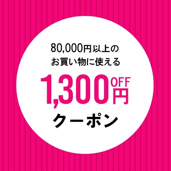 店内全品対象 【1,300円OFFクーポン】
