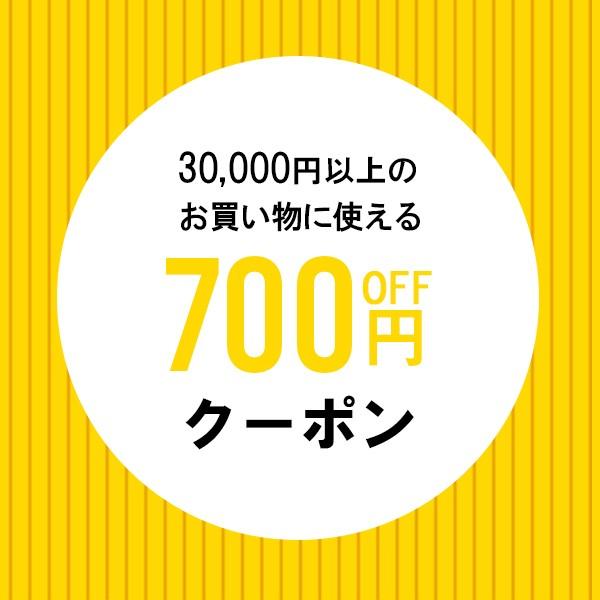 店内全品対象 【700円OFFクーポン】