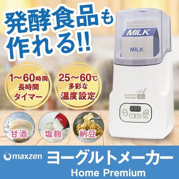 【500円OFF】クーポン利用でヨーグルトメーカー1,980円、さらにポイント10倍