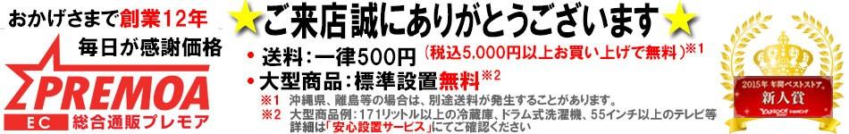 総合通販PREMOA(プレモア)