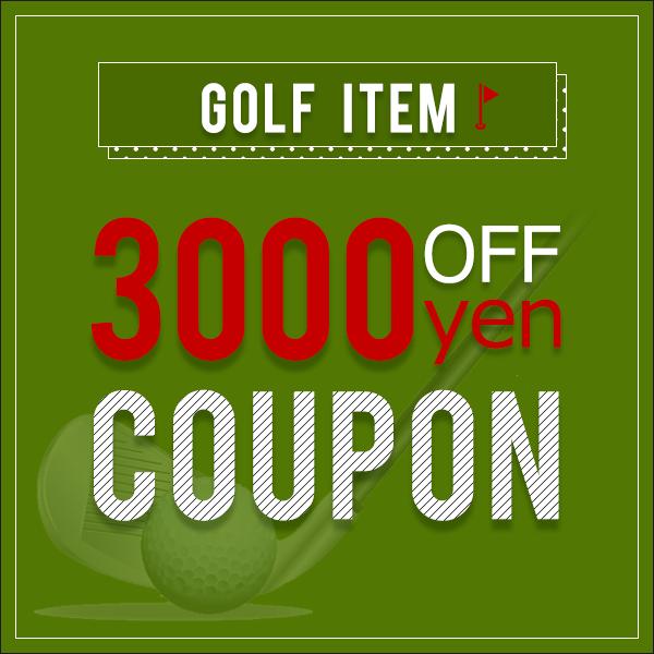 ゴルフ用品対象商品 3000円OFFクーポン