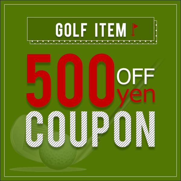 ゴルフ用品対象商品 500円OFFクーポン