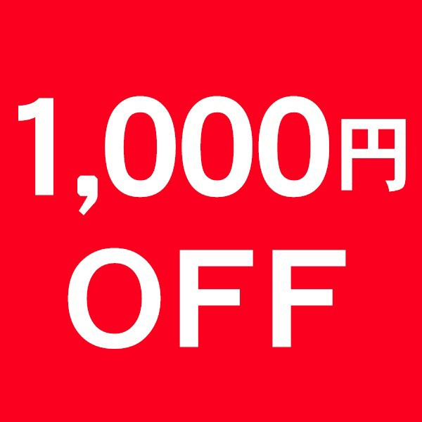 MTG対象商品 1,000円OFFクーポン