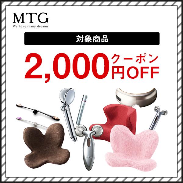MTG対象商品 2,000円OFFクーポン