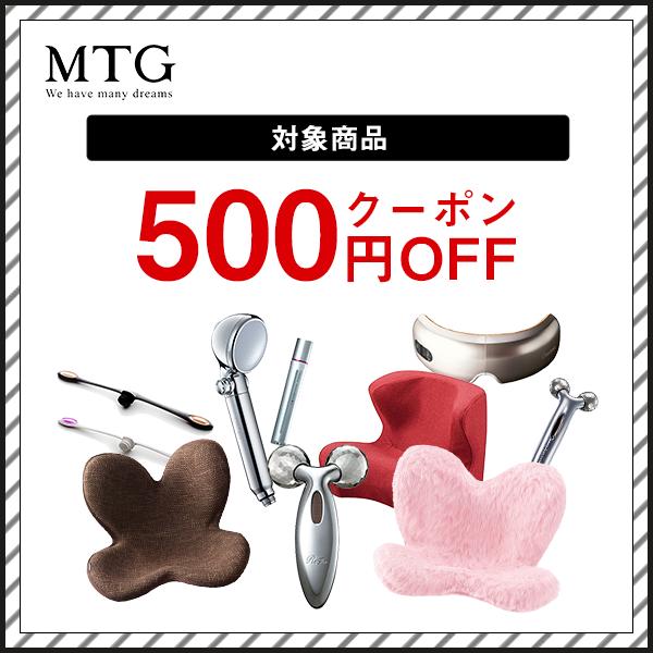 MTG対象商品 500円OFFクーポン
