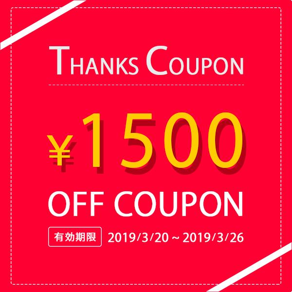 店内全品対象 【1,500円OFFクーポン】