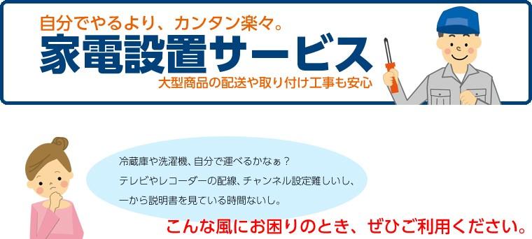 家電設置サービス:XPRICE PayPayモール店 - 通販 - PayPayモール