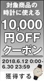 対象商品の時計に使える10000円OFFクーポン