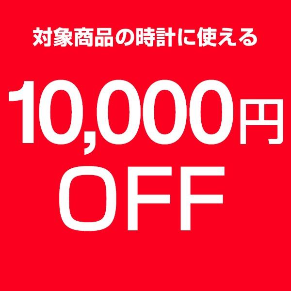 時計対象商品 10,000円OFFクーポン