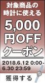 対象商品の時計に使える5000円OFFクーポン