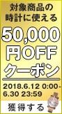 対象商品の時計に使える50000円OFFクーポン